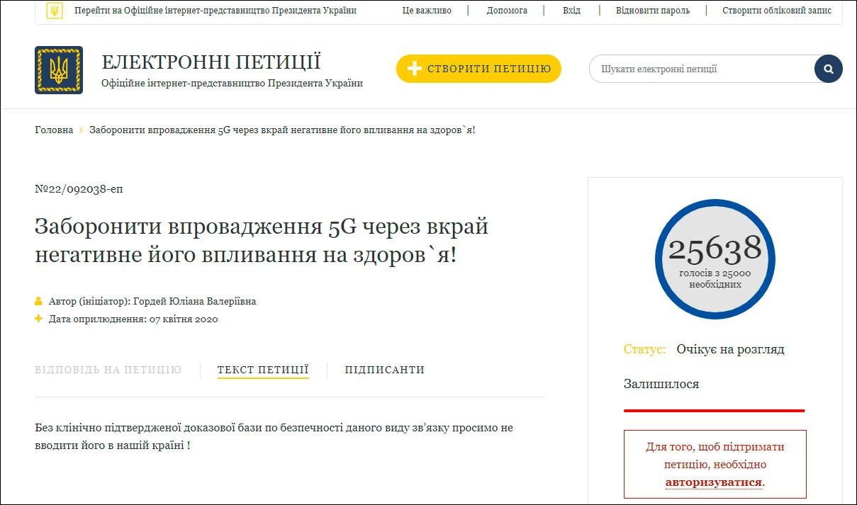 Граждане Украины потребовали запретить внедрение 5G в стране