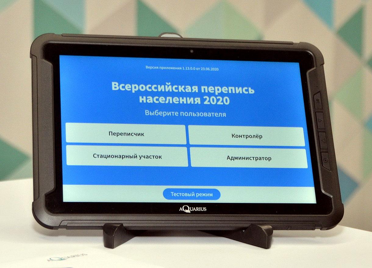 Началось производство отечественных планшетов для Всероссийской переписи населения