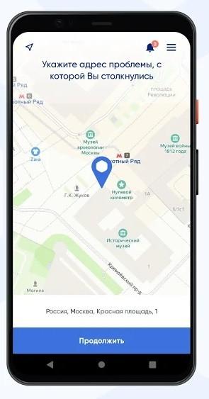 Мобильное приложение для обратной связи с органами власти заработало в пилотных регионах