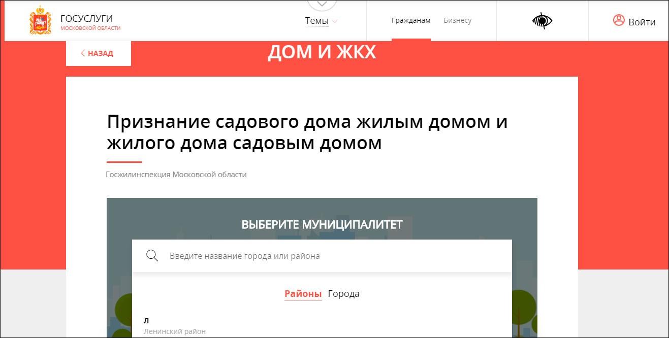 На портале госуслуг Московской области запущен сервис по признанию садового дома жилым