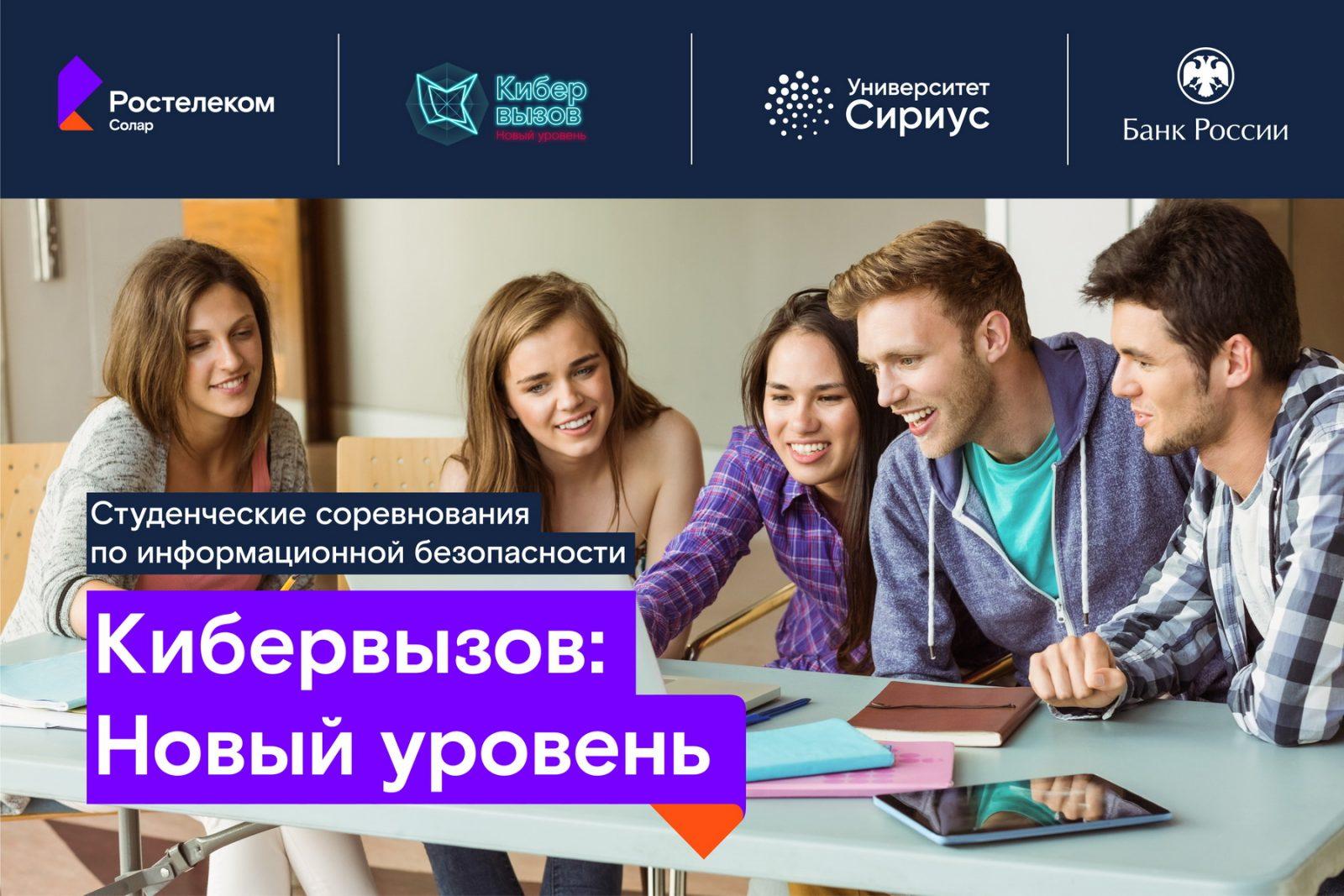 «Ростелеком» объявил набор на программу по кибербезопасности в научно-технический университет «Сириус»