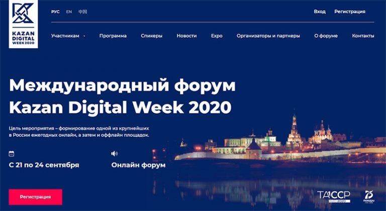 Kazan Digital Week – 2020