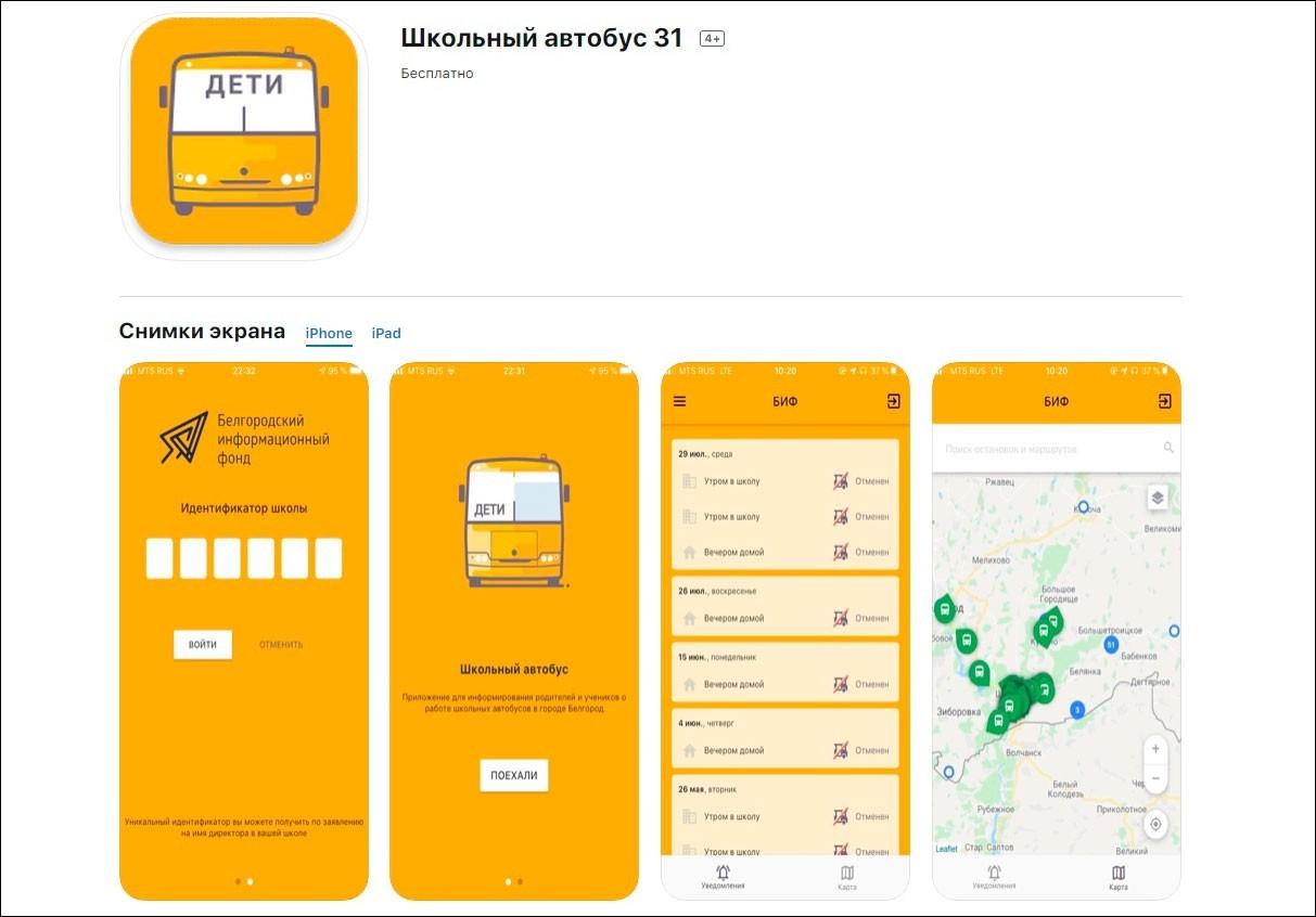 Приложение по мониторингу движения школьных автобусов заработало в Белгородской области