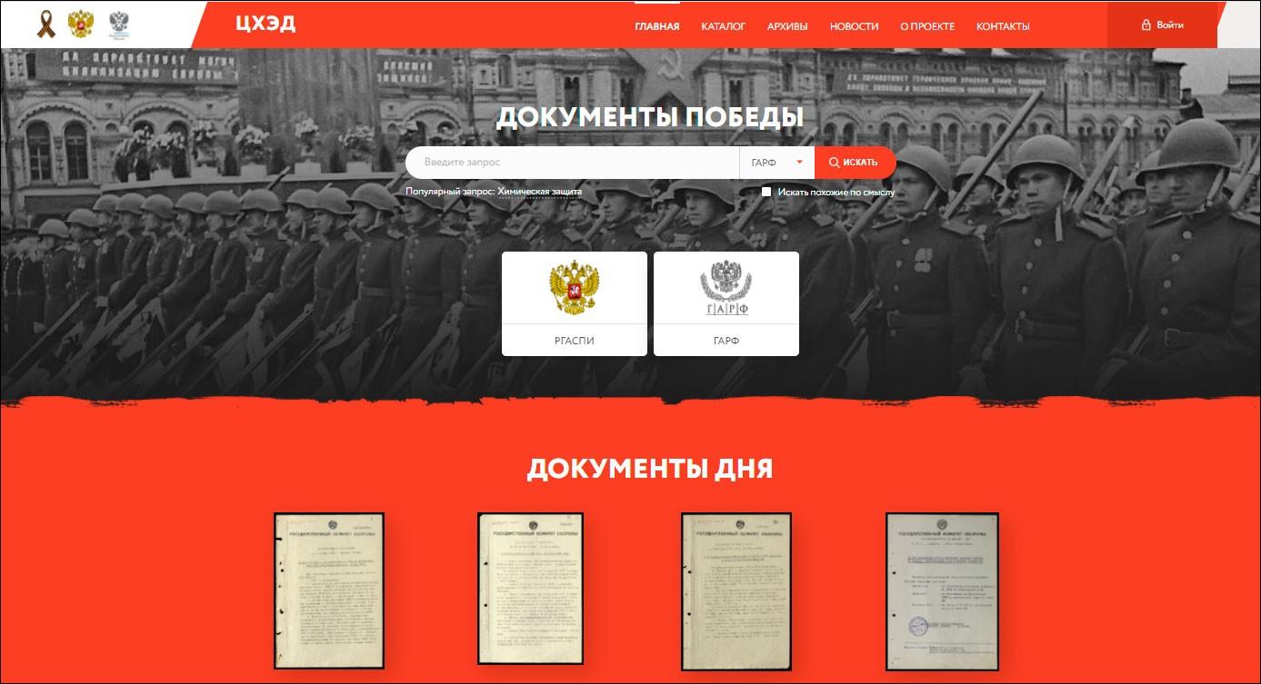 Запущена информационно-поисковая система с применением ИИ «ДокументыПобеды.рф»