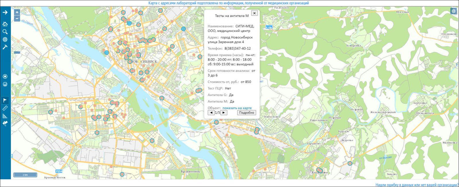 В Новосибирской области появилась карта пунктов тестирования на коронавирус