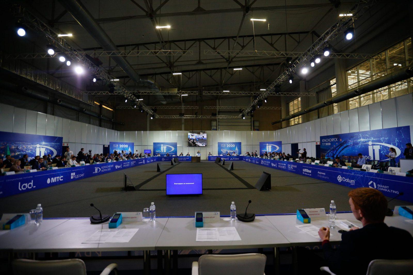Завершился первый день работы форума «ПРОФ-IT.2020»