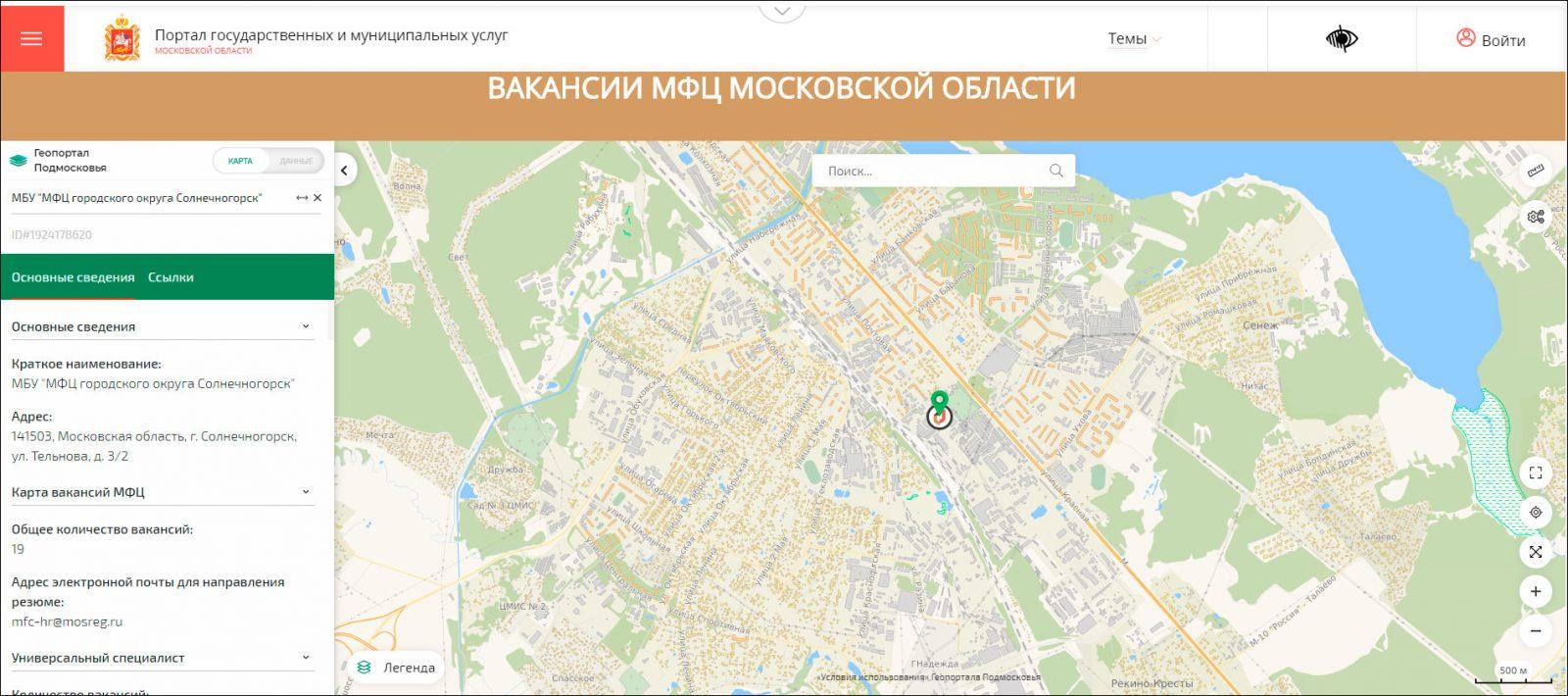 Вакансии МФЦ Московской области нанесены на онлайн-карту