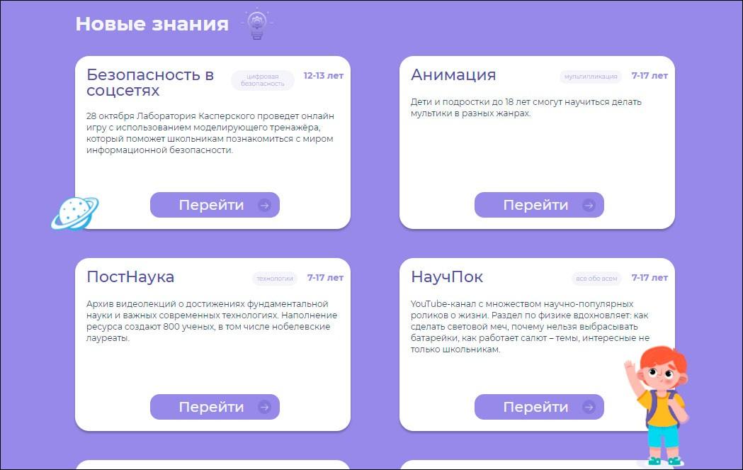 В Челябинской области заработала онлайн-платформа «Детидома»