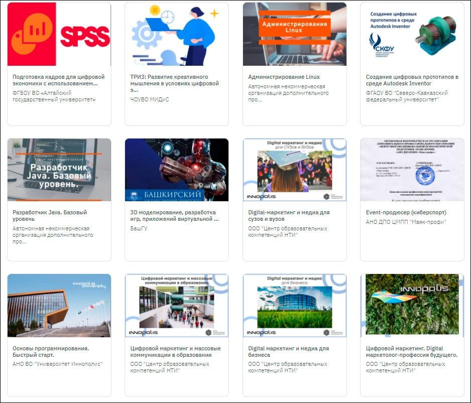 Опубликованы первые образовательные программы проекта персональных цифровых сертификатов