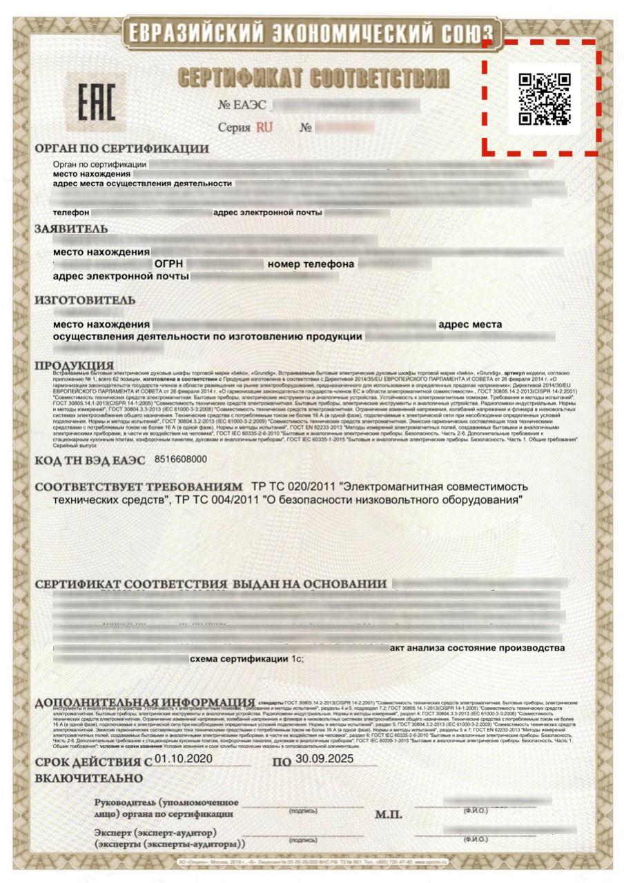 Росаккредитация запустила онлайн-сервис для проверки безопасности товара
