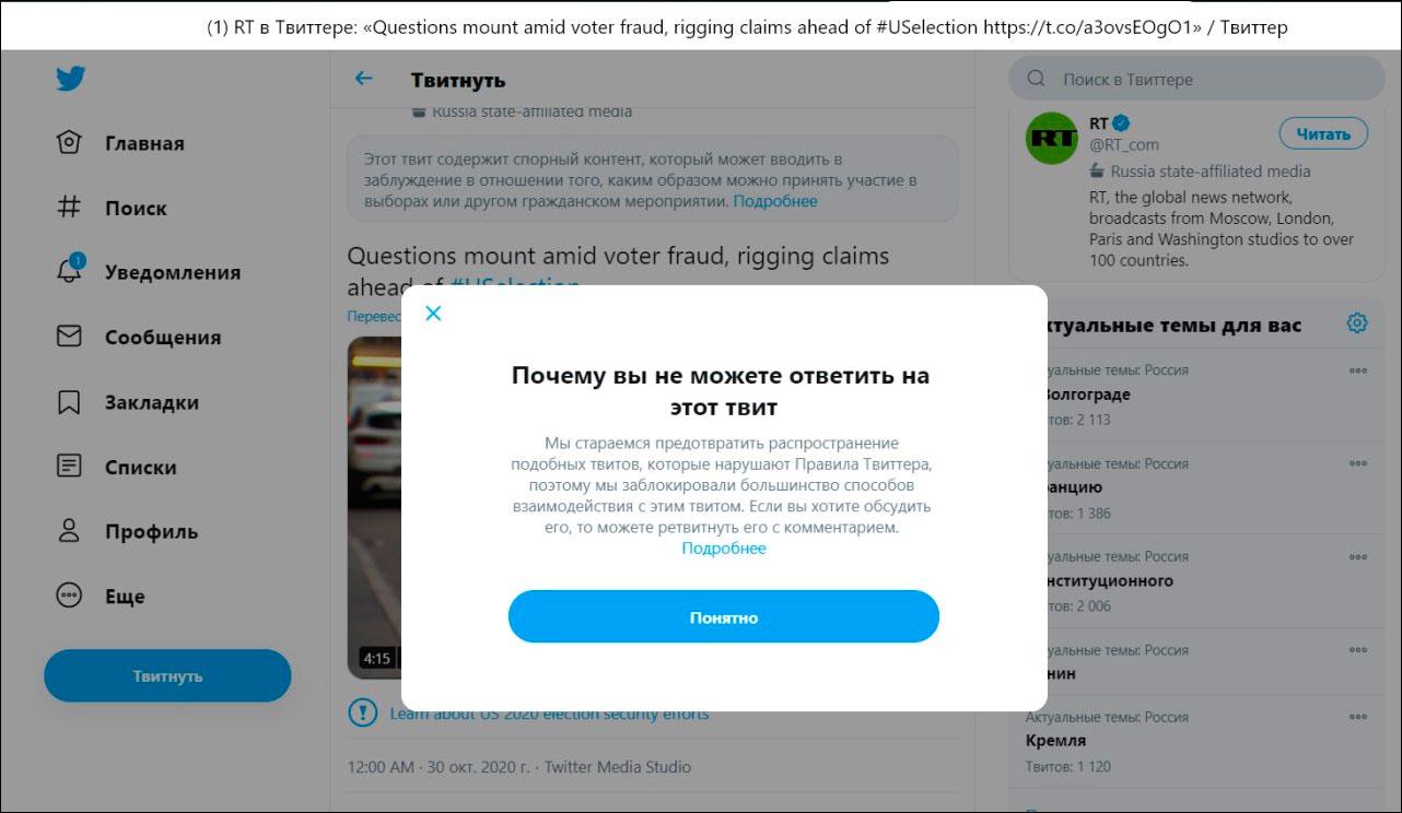 Twitter подверг цензуре посвящённый выборам в США репортаж Russia Today