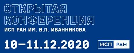 Международная Открытая конференция ИСП РАН им. В. П.Иванникова @ онлайн