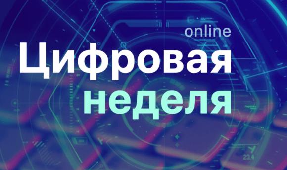 Онлайн-конференция «Цифровая неделя» @ Ханты-Мансийск