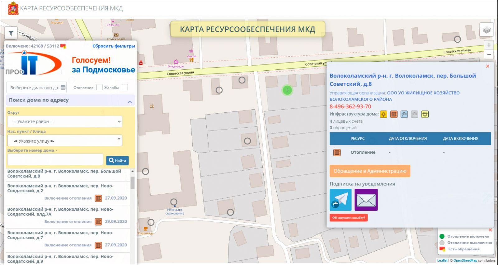 Премию «Народное признание» конкурса «ПРОФ-IT» выиграл проект Московской области