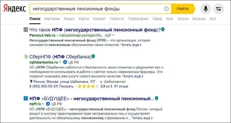 «Яндекс» начал маркировать сайты негосударственных пенсионных фондов в поисковой выдаче