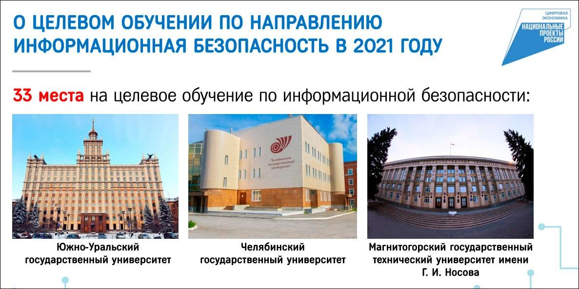В Челябинской области приступила к работе подкомиссия по цифровому развитию муниципалитетов
