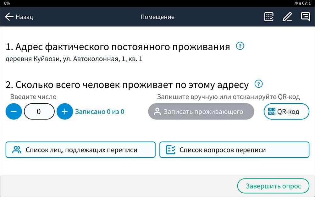 Цифровая инфраструктура для проведения Всероссийской переписи населения готова – «Ростелеком»