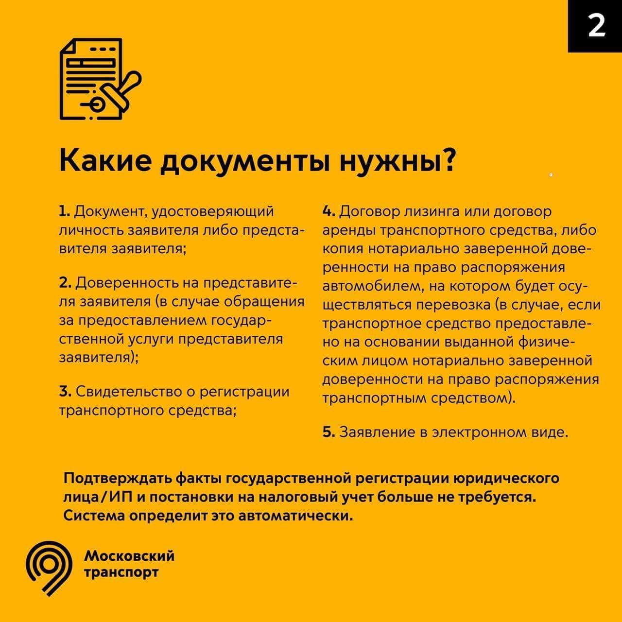 Дептранс Москвы объявил об онлайн-оформлении лицензий для таксистов с 25 января