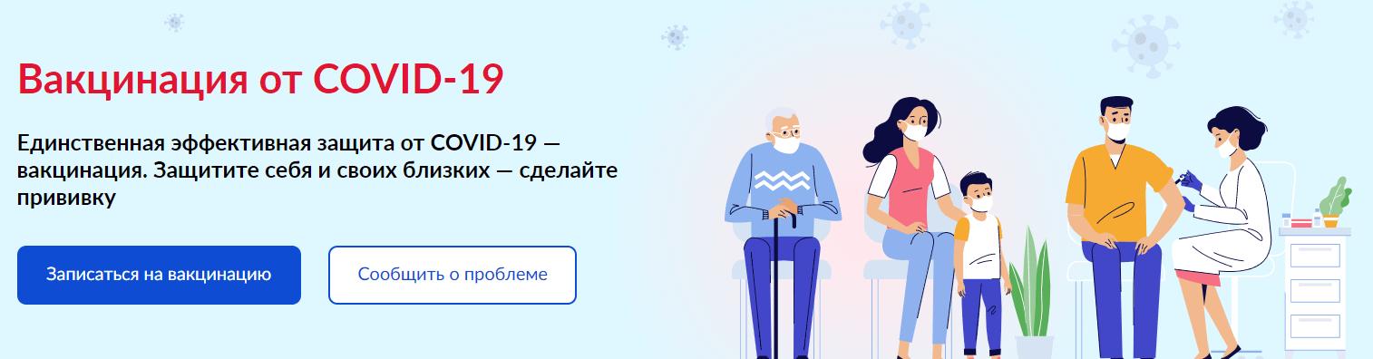 Как записаться на вакцинацию от коронавируса на ЕПГУ – инструкция от вице-премьера правительства РФ