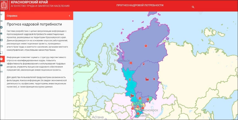 Цифровое развитие Красноярского края в 2020 году
