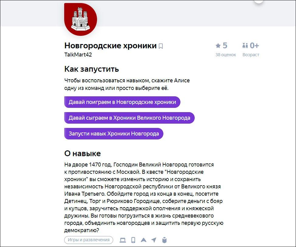 В Новгородской области прошёл онлайн-хакатон по разработке голосовых интерфейсов для «Алисы»
