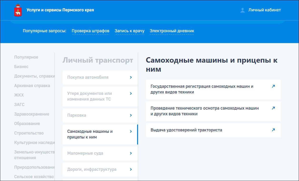 На портале госуслуг Пермского края появилась возможность подать заявление на регистрацию самоходных машин