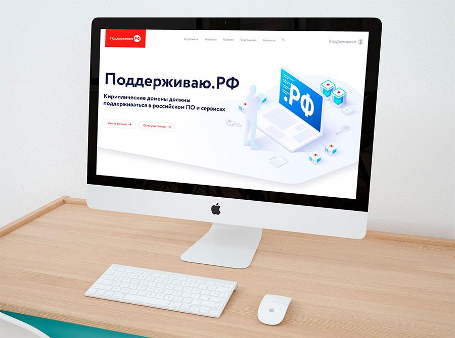 Поддерживаю.РФ в 2021 году сфокусируется на поддержке кириллических доменов в российском ПО и сервисах