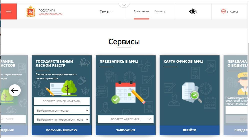 МФЦ Подмосковья приступили к оказанию экстерриториальной госуслуги оформления прав на недвижимость