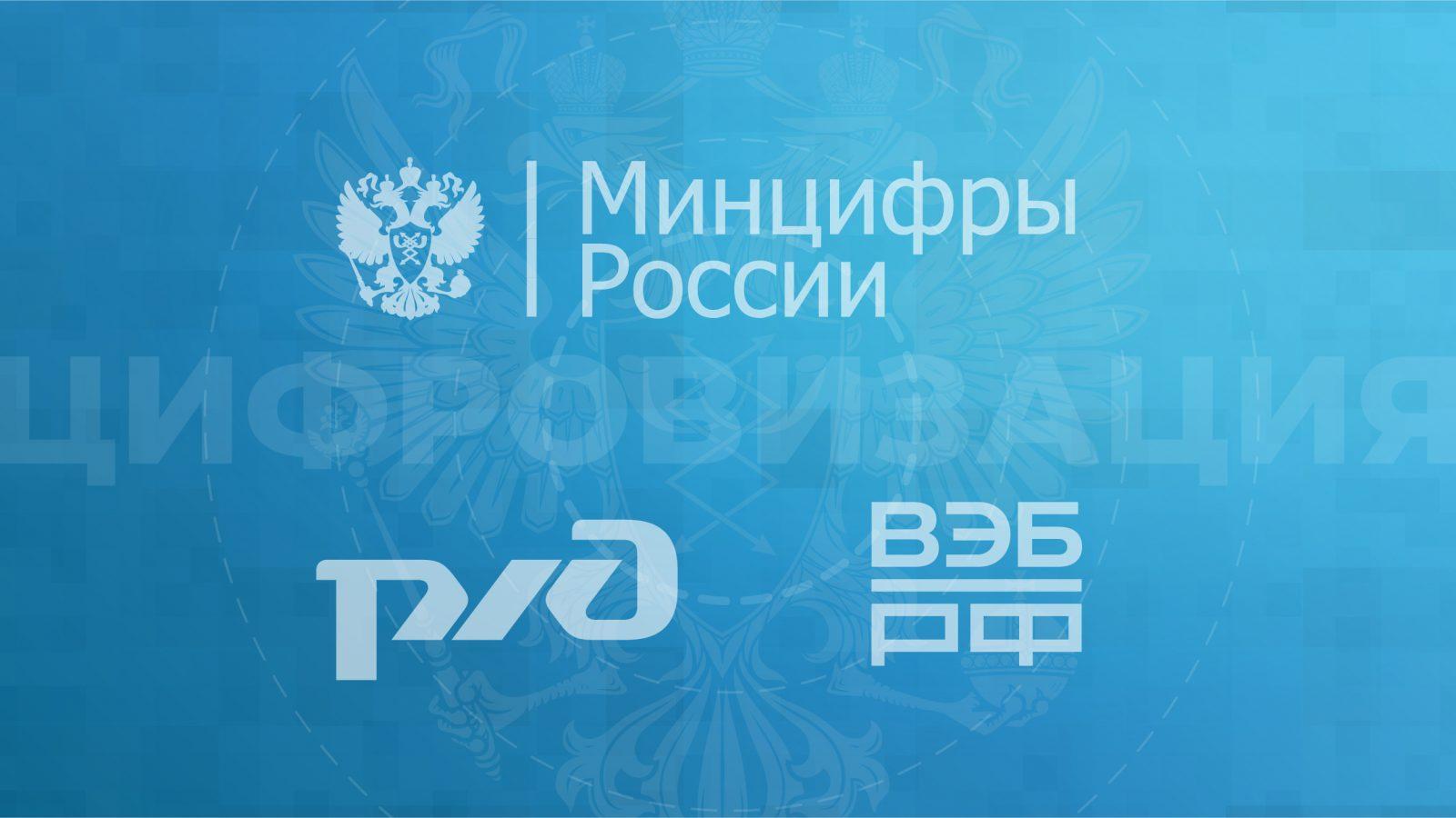 Минцифры России поддержит цифровизацию «РЖД» в рамках программы льготного кредитования