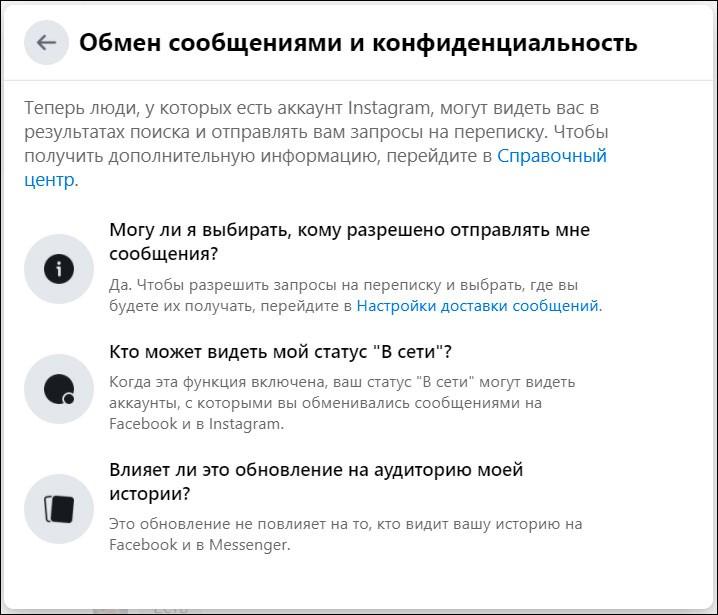 Facebook внедрил сервис обмена сообщениями с пользователями Instagram