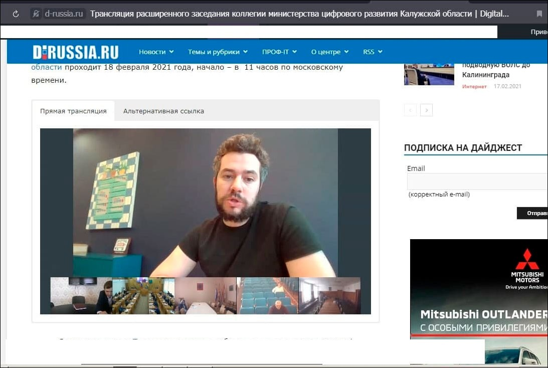 Трансляция расширенного заседания коллегии министерства цифрового развития Калужской области