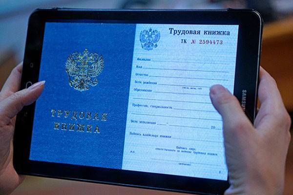Пенсионный фонд личный кабинет электронная трудовая книжка минимальная пенсия по республики коми