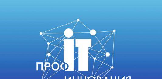 Объявлены призеры и победители I Национального конкурса IT-решений «ПРОФ-IT.Инновация»