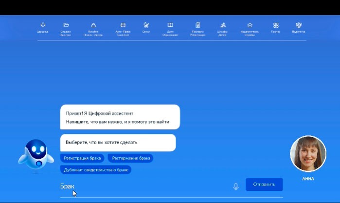 Минцифры представило бета-версию обновленного портала госуслуг с цифровым помощником