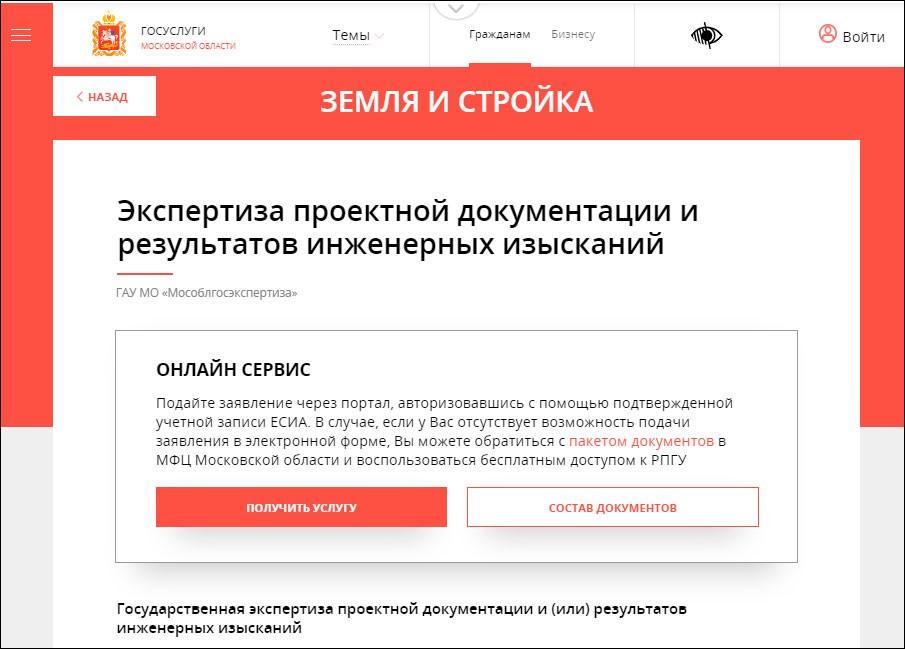Два новых сервиса появились в онлайн-услуге по экспертизе строительных проектов Подмосковья