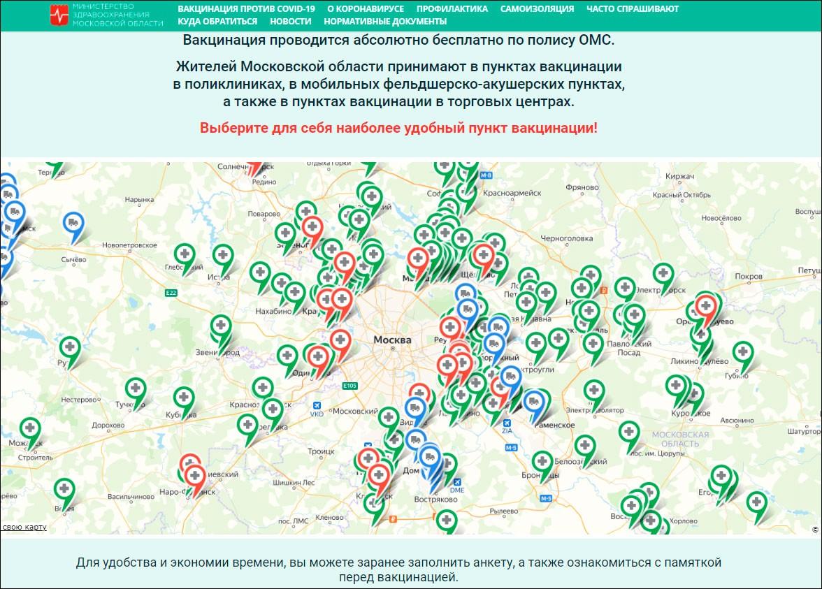 Московская область в пятницу проводит в МФЦ второй этап вакцинации - региональное IT-министерство