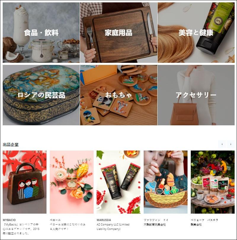 «Почта России» запустила онлайн-витрину c российскими товарами в Японии