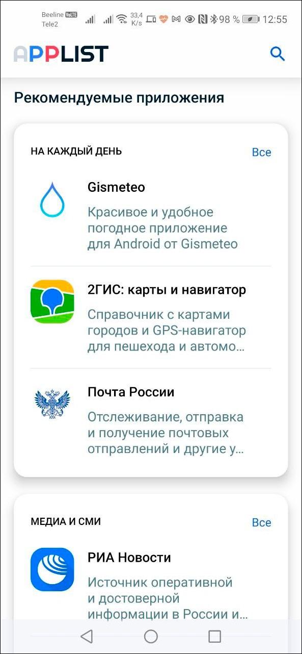 Минцифры разработало каталог отечественных мобильных приложений