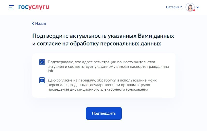 На ЕПГУ началась регистрация желающих участвовать в тестировании онлайн-голосования