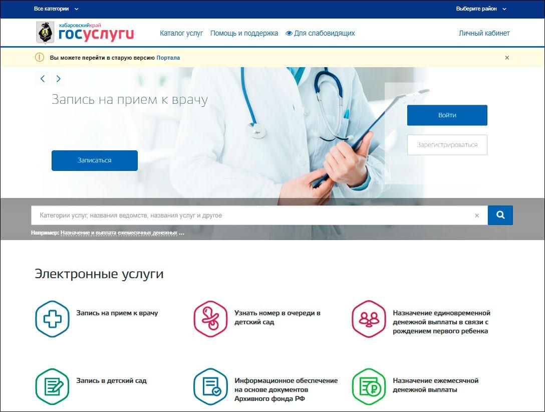 Обновлён региональный портал госуслуг Хабаровского края