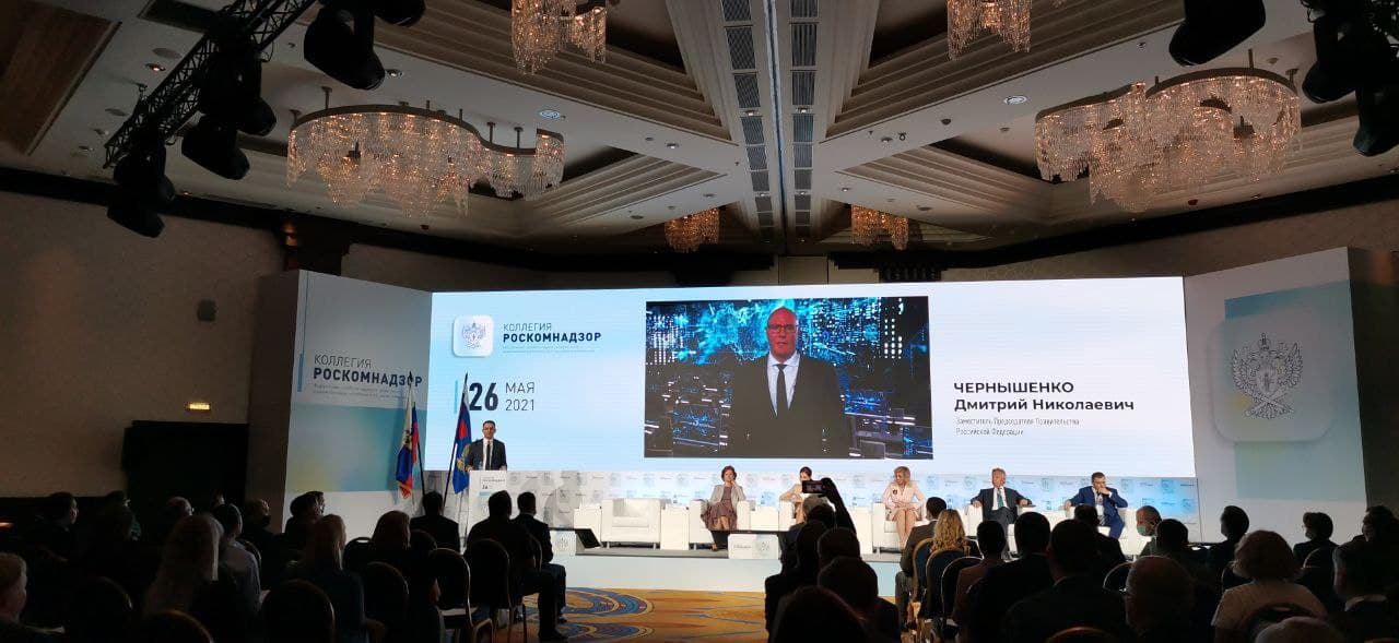 Состоялось итоговое заседание коллегии Роскомнадзора
