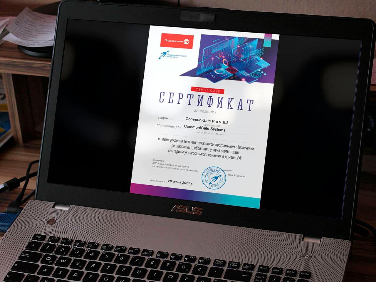 Первый российский программный продукт получил подтверждение соответствия критериям универсального принятия в домене .рф