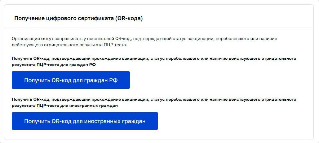 В Москве запустили сервис для получения QR-кода для посещения ресторанов