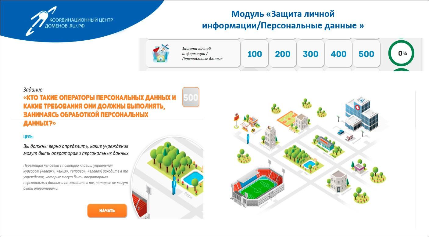 Всероссийский онлайн-чемпионат «Изучи интернет – управляй им!» в 2021 году будет посвящён цифровому государству – анонс