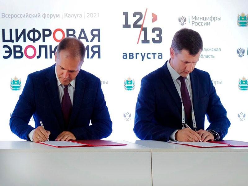 Калужская область и разработчик «Р7-Офис» подписали соглашение о бесплатной поставке офисного пакета в школы региона
