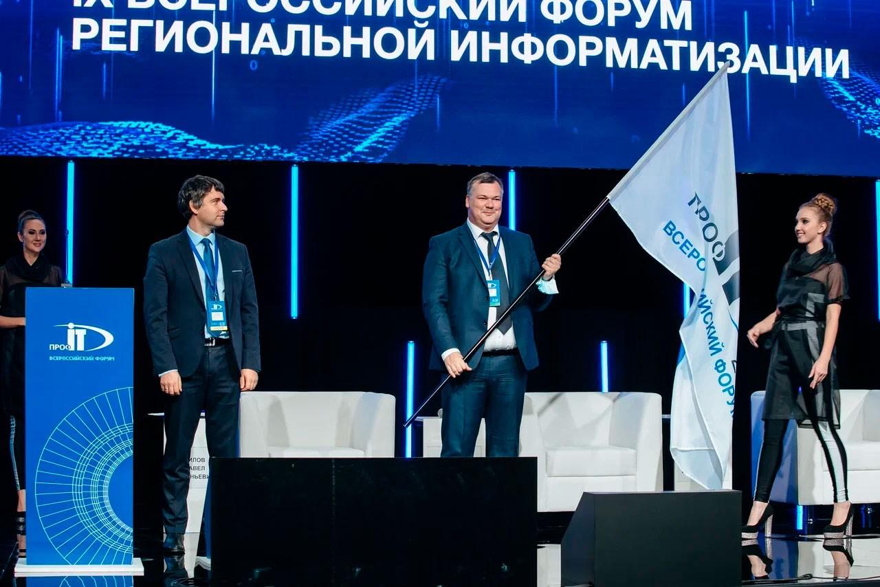 Состоялся Форум «ПРОФ-IT.2021» – итоги