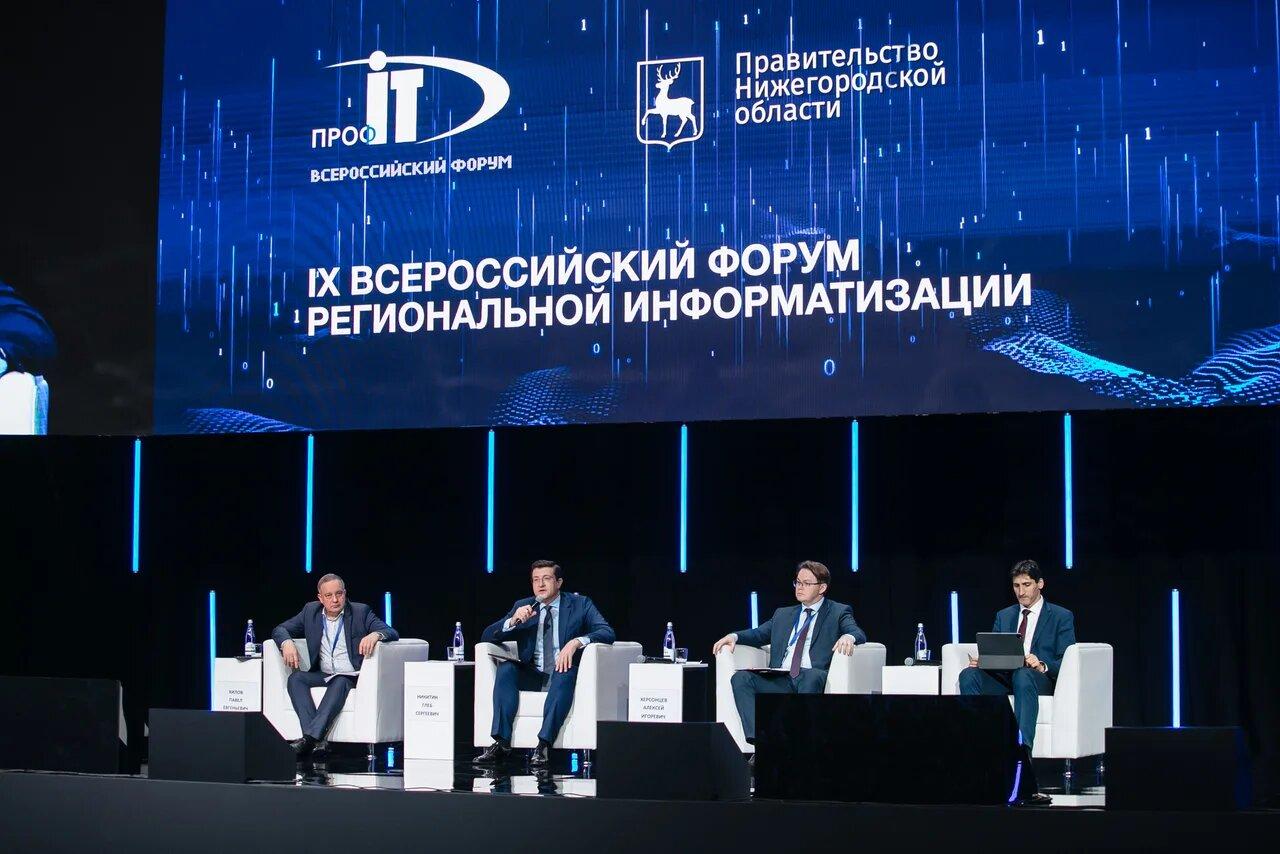 IX Всероссийский форум «ПРОФ-IT» - фотолента