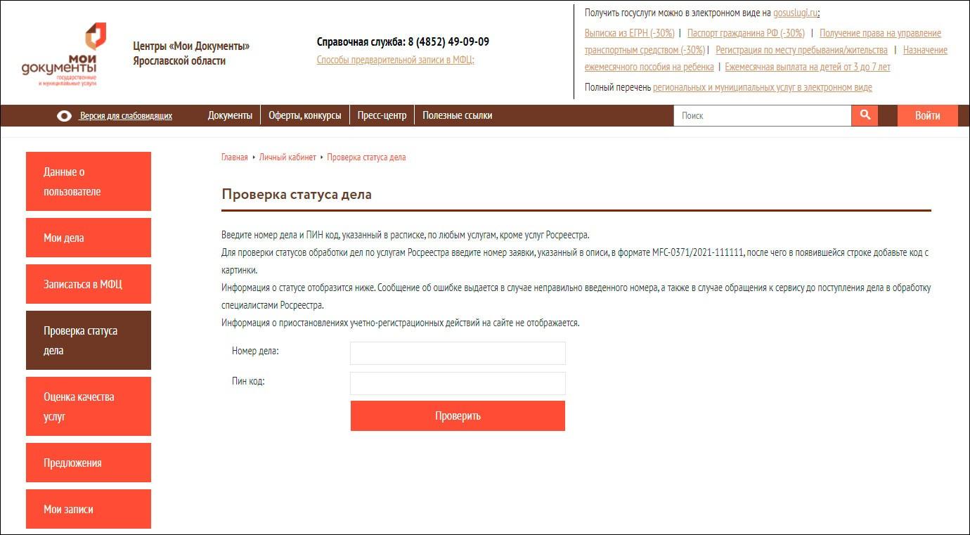 На сайте МФЦ Ярославской области появилась проверка статуса предоставления услуг Росреестра