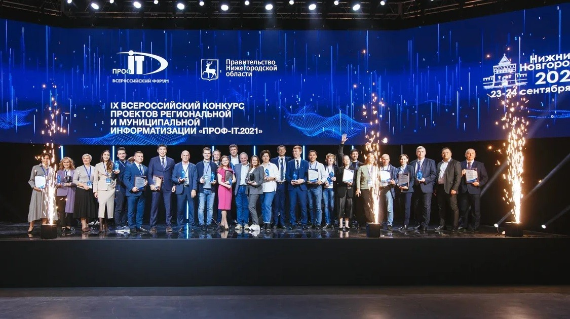 Список региональных IT-проектов – победителей конкурса «ПРОФ-IT.2021»