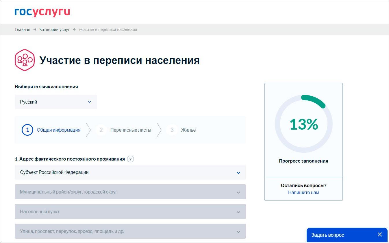 Интерактивная форма для участия граждан в переписи населения заработала на ЕПГУ